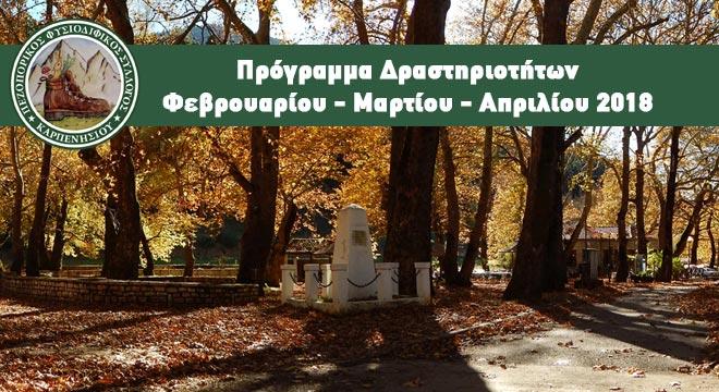 pezoporikos-karpenisiou-programma-2-3-4-2018
