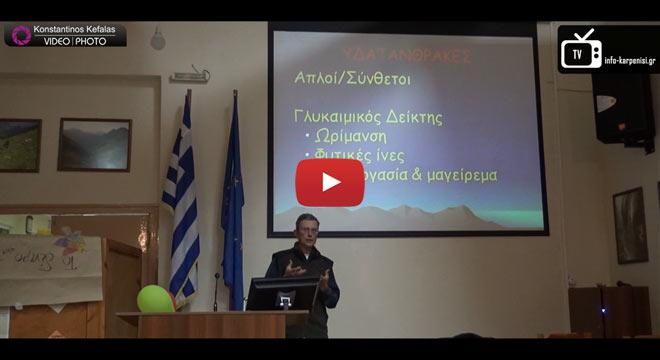 Omilia-Asfalia-sto-Vouno-Diatrofi-Enidatosi